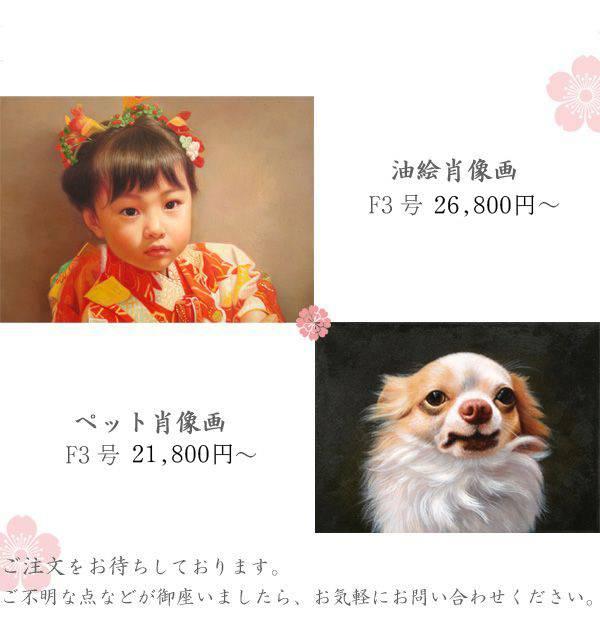 人物肖像画 20,800円から。ペット肖像画 15,800円から。ご注文をお待ちしております。ご不明な点がございましたら、お気軽にお問い合わせください